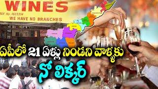 ఏపీలో 21 ఏళ్లు నిండని వాళ్ళకు నో  లిక్కర్ |  New Liquor Policy Implemented in AP-State