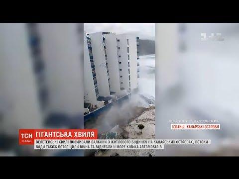 ТСН: На Канарах хвилі дістали четвертого поверху житлового будинку і змили кілька балконів