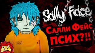 Жуткие Теории: Салли Всё ВЫДУМАЛ?! Он ЛЖЕЦ?! (Sally Face Теория / Салли Фейс Эпизод 4 Разбор)
