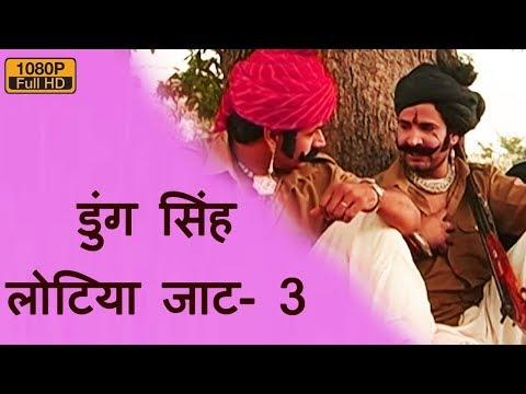डुंग सिंह लोटिया जाट | भाग -3 | Rajasthani Katha || Prakash Gandhi - PMC Rajasthani