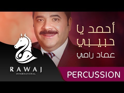 عماد رامي    احمد يا حبيبي - من البوم يا رسول الله شفاعة   Imad Rami Ahmed Ya Habibi