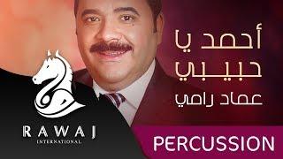 أحمد يا حبيبي عماد رامي - من البوم يا رسول الله شفاعة ||  Imad Rami Ahmed Ya Habibi