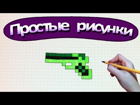 видео: Простые рисунки #388 Рисуем пистолет из Майнкрафт
