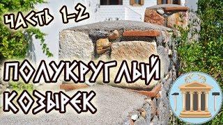 Облицовку каменной кладки делаем раствором. Мастер-класс, часть 1-2(, 2015-07-27T16:22:47.000Z)