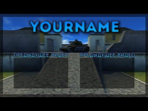 psd аватарка танки онлайн