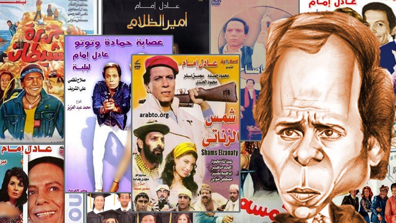 10 أفلام لـ عادل أمام مقتبسة من أفلام أجنبية