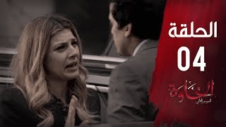 مسلسل الخاوة الجزء الثاني - الحلقة 4 Feuilleton El Khawa 2 - Épisode 4 I
