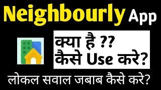 Neighbourly App क्या है कैसे Use करे