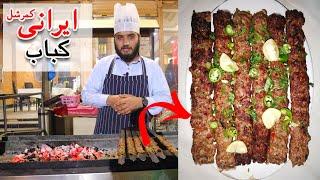 IRANI KEBAB!! Commercial Kabab Recipe - Kun Foods