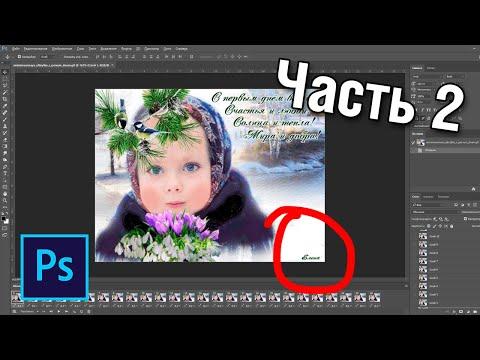 Как убрать надпись с гифки в фотошопе (простой способ)