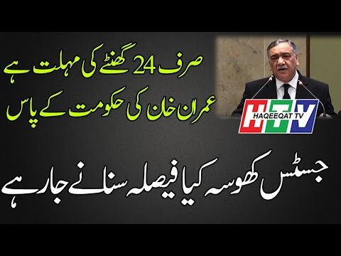 Remarks of Asif Saeed Khosa About the Extension of Qamar Javed Bajwa