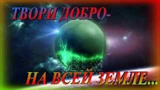 ТВОРИ ДОБРО-НА ВСЕЙ ЗЕМЛЕ...