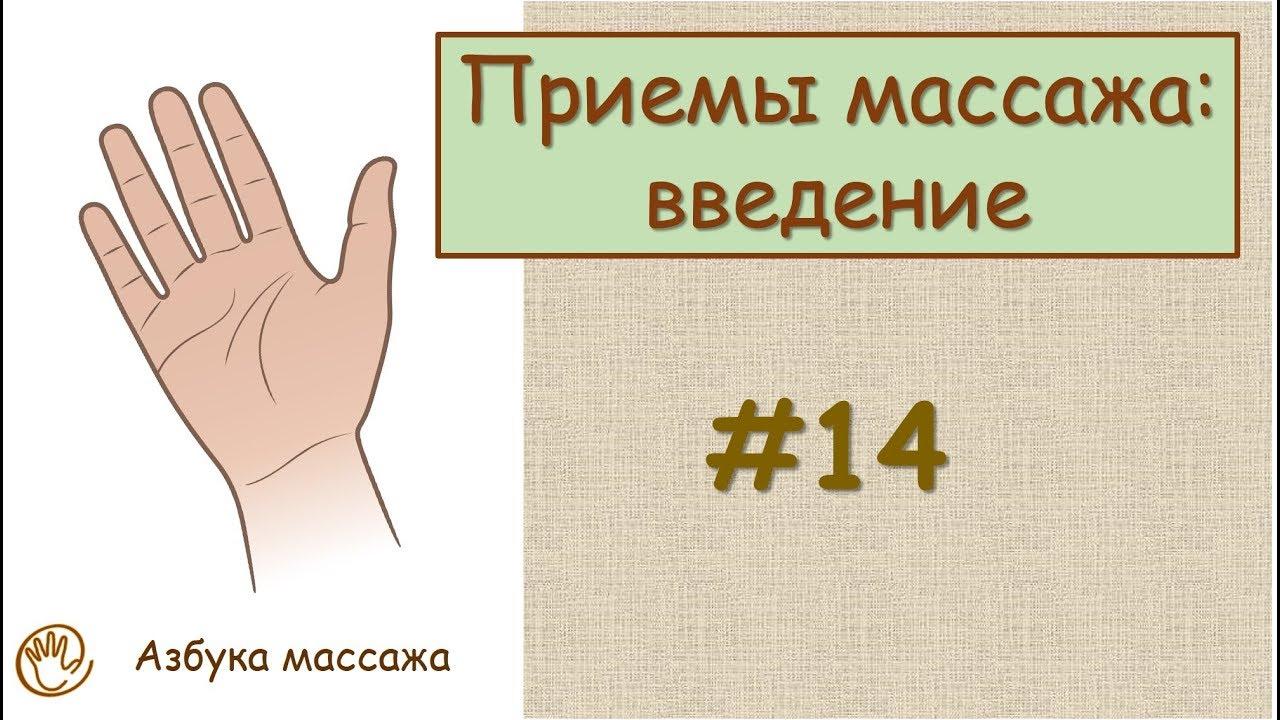 Видео уроки массажа девушкам контакты индивидуалок в тольятти