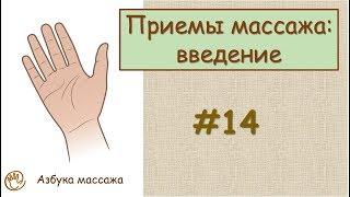 Приемы классического массажа. Введение | Урок 14 | Видеоуроки по массажу