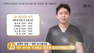 대전에서 얼굴리프팅 보톡스 잘하는 의사 함영찬원장