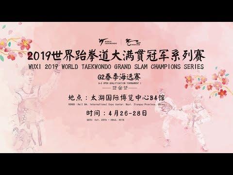 Day1 Court A | Open Qualification Tournament I for Wuxi 2019 World Taekwondo Grand Slam