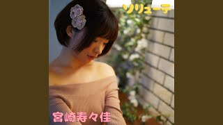Provided to YouTube by TuneCore Japan ソリューテ · SUZUKA MIYAZAKI ...