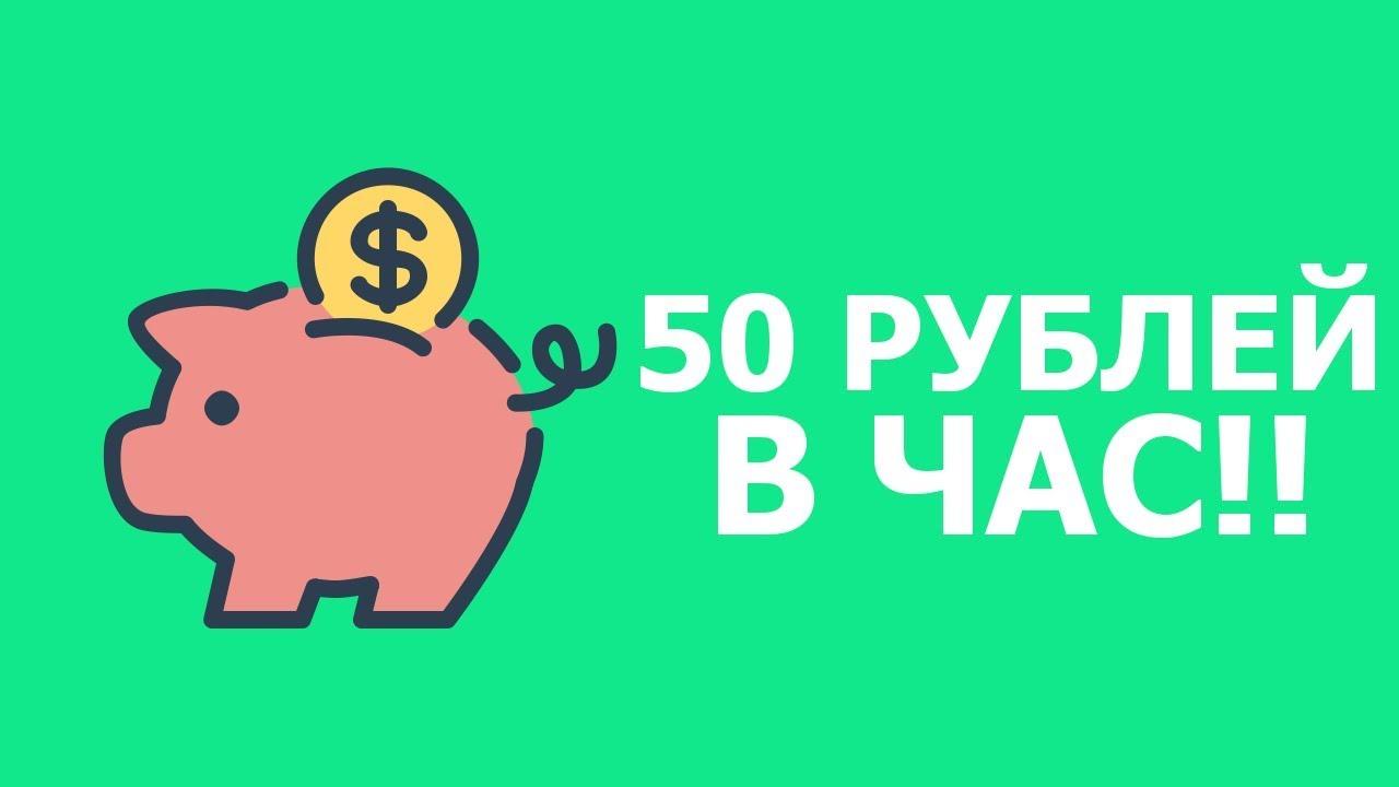 Как Заработать Автоматом в Интернете |  50 Рублей в Час!!