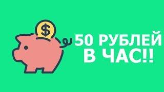 Как заработать деньги без вложений в интернете Seosprint (Сеоспринт) от 50 рублей в день