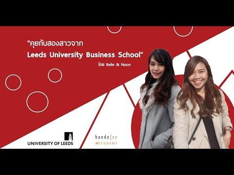 รีวิว Leeds University Business School ในมุมมองนักเรียนไทย