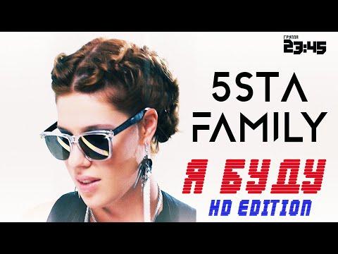 5sta Family & 2345 - Я Буду [HD]