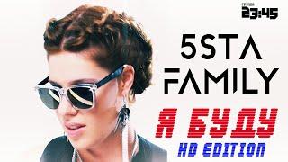 Смотреть клип 5Sta Family & 2345 - Я Буду