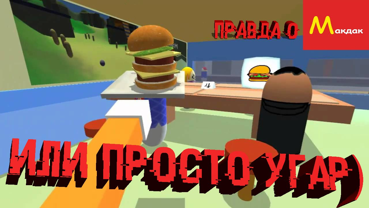 Смотреть Игру Симулятор Макдональдса С Фростом
