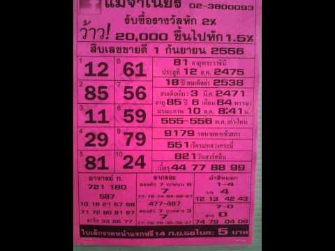 เลขเด็ด เลขดัง หวยแม่จำเนียร งวด 1 กันยายน 2556 (01/9/56)