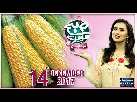 Bhutte Ke Fawaid | Subah Saverey Samaa Kay Saath | SAMAA TV | 14 Dec 2017