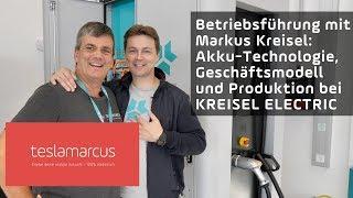 KREISEL ELECTRIC: Akku-Technologie und Geschäftsmodell - Betriebsführung mit CEO Markus Kreisel
