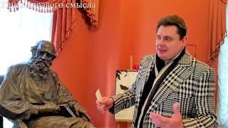 Евгений Понасенков читает малоизвестный текст Льва Толстого: это важно!