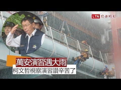【萬安演習遇大雨】台北市長柯文哲視察贊同仁辛苦了 20190527 柯文哲 柯P