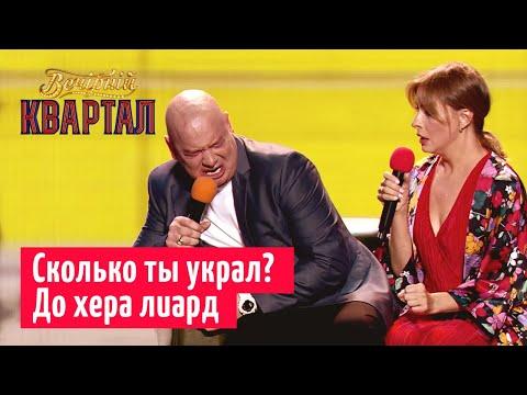 ПЛАЧ ЧИНОВНИКОВ после визита Зеленского | Вечерний Квартал 2019