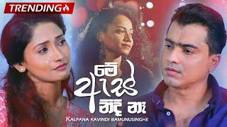 Me As Nidi Naha (මේ ඇස් නිදි නෑ) - Kalpana Kavindi | Deweni Inima Teledrama Song | eTunes
