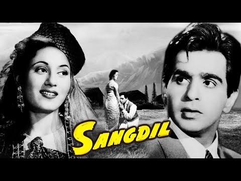 Sangdil    Full Movie   Old Classic Hit   Madhubala   Dilip Kumar