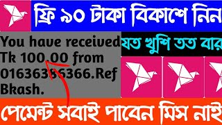 Online income bd payment bkash।। Earn Money Online ।। online income bangladesh 2020 ||Bkash offer