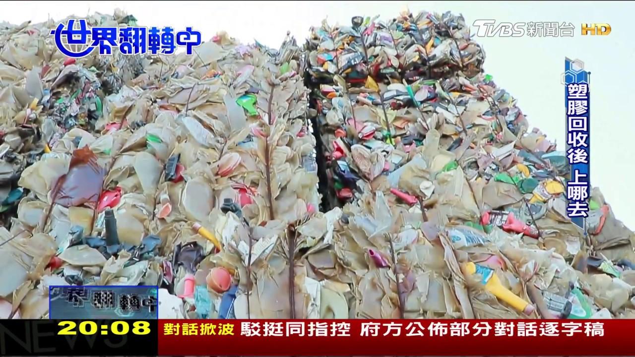 廢塑膠再生!臺灣做出純回收料瓶.還可煉油 世界翻轉中 20170226 - YouTube