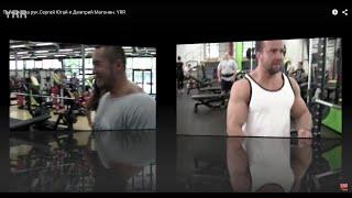 БодибилдингТренировка рук.Сергей Югай и Дмитрий Матонин