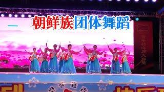 조선족 단체 무용 연길청년광장 신흥가두 공연 朝鲜族团体…