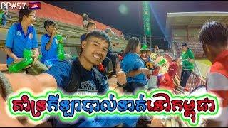 Supporting Cambodia Football (គាំទ្រកីឡាបាល់ទាត់នៅកម្ពុជា) | Phnom Penh Vlog #57