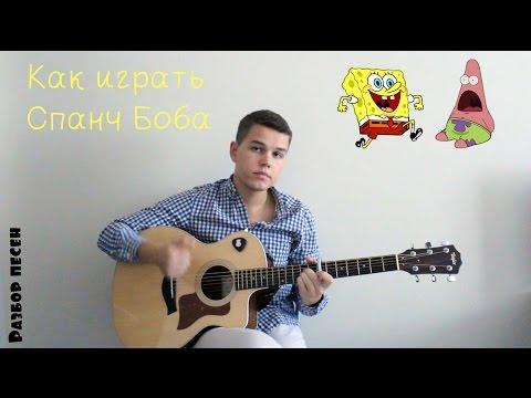 Спанч Боб - Видео урок на гитаре (Как играть Спанч Боба, Разбор Spanch Bob song)