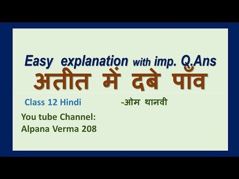 Ateet mein dabe paanv। Explanation ।अतीत में दबे पाँव ।Q Ans ।Class 12