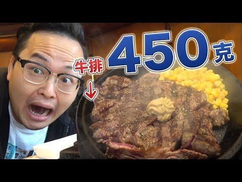 超大牛排第二彈?!到處都吃的到IKINARI牛排店食記《阿倫來吃喝》