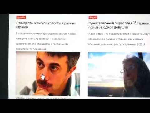 Фуфломицин и фигняферон - Комаровский разоблачает интернет мошенников