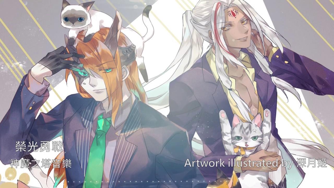 【神魔之塔】OST「榮光勇戰」