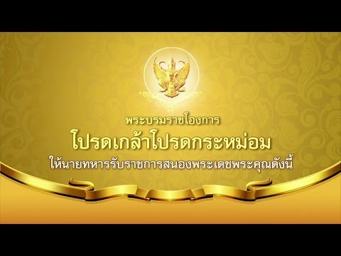 พระบรมราชโองการโปรดเกล้าฯ แต่งตั้งนายทหาร ประจำปี 2559