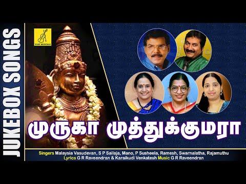 Muruga Muthukumara - JukeBox || Album : Murugan Arul || Murugan Songs || Vijay Musicals