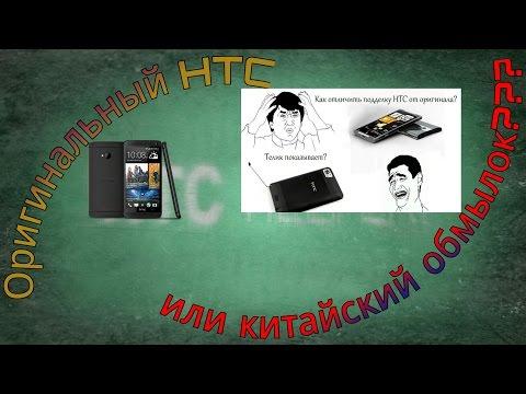 Как отличить оригинал HTC от китайской копии.