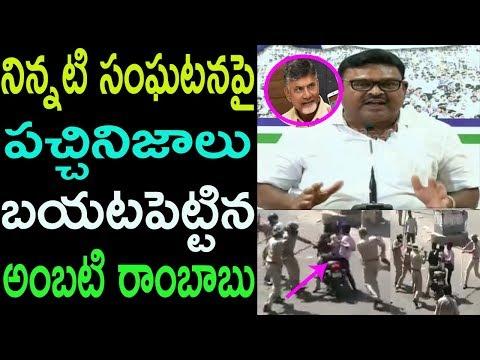 బయటపెట్టిన అంబటి రాంబాబుAmbati Rambabu Lashes Out at Chandrababu  AP Special Status  Cinema Politics