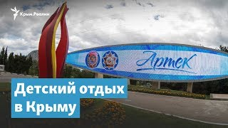 «Артек» и детский отдых в Крыму | Крымский вечер